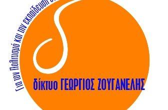 Δίκτυο Γιώργος Ζουγανέλης