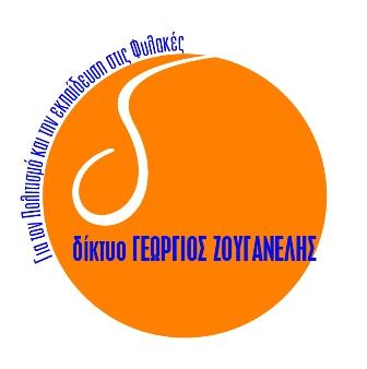 25ba6b9daf Ο Λούλη Τζουλιάνο Βασίλειος νικητής του διαγωνισμού για το λογότυπο του  Δικτύου «Γεώργιος Ζουγανέλης»